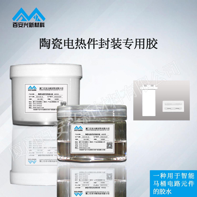 陶瓷电热件封装胶6025A/6025B